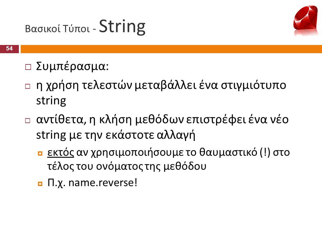 η χρήση τελεστών μεταβάλλει ένα στιγμιότυπο string