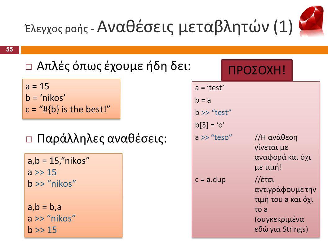 Έλεγχος ροής - Αναθέσεις μεταβλητών (1)