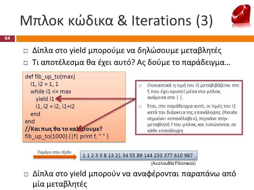 Μπλοκ κώδικα & Iterations (3)