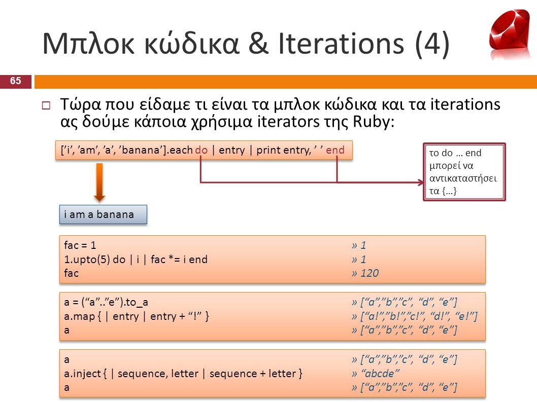 Μπλοκ κώδικα & Iterations (4)