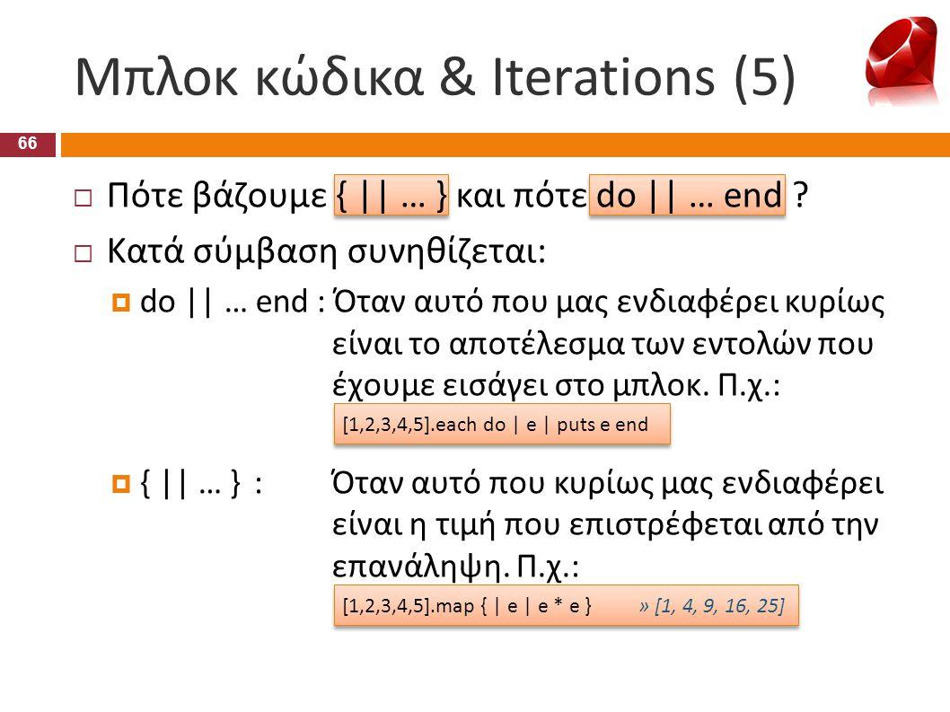 Μπλοκ κώδικα & Iterations (5)
