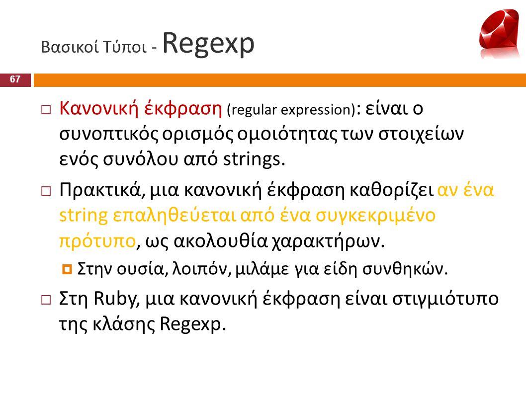 Στη Ruby, μια κανονική έκφραση είναι στιγμιότυπο της κλάσης Regexp.