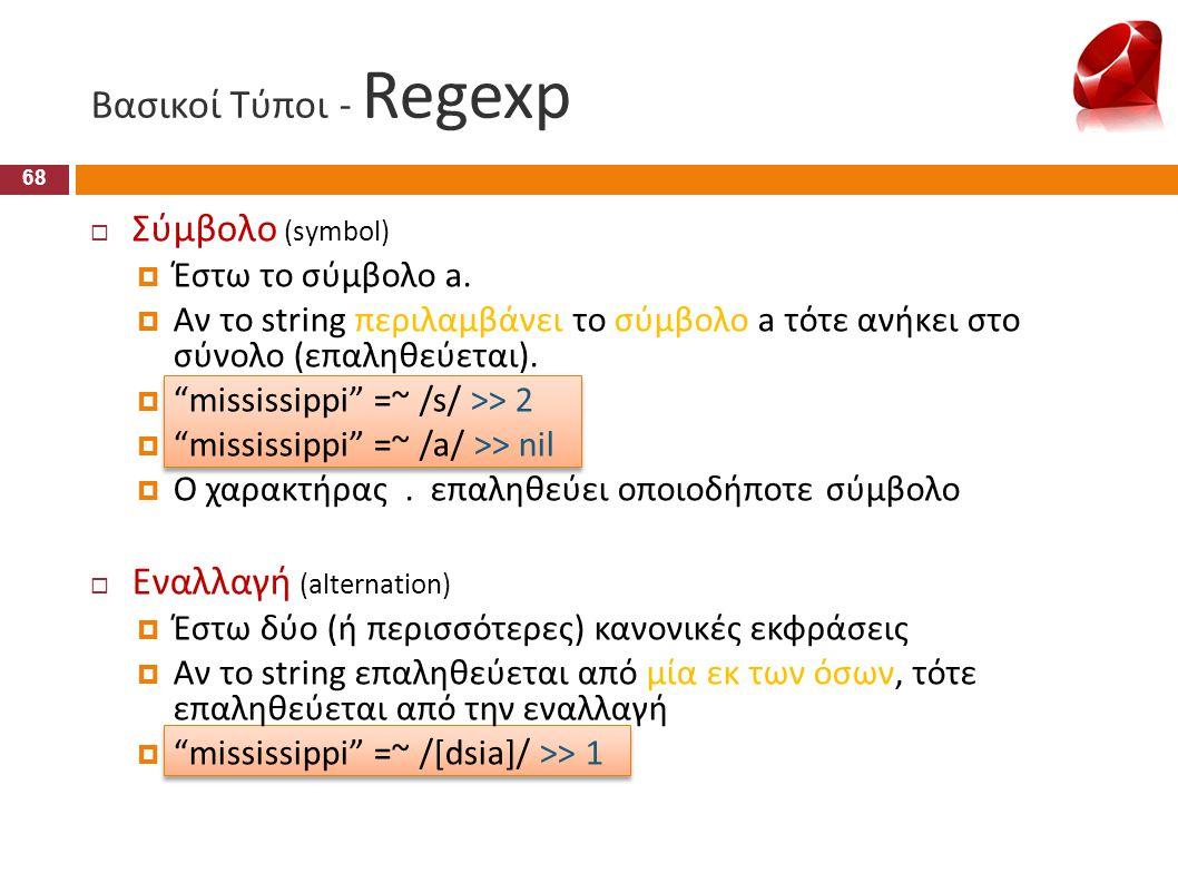 Βασικοί Τύποι - Regexp Σύμβολο (symbol) Εναλλαγή (alternation)