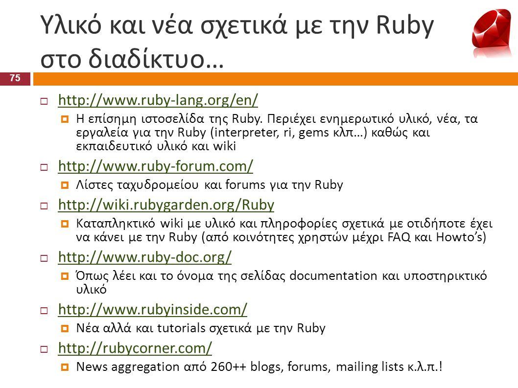 Υλικό και νέα σχετικά με την Ruby στο διαδίκτυο…
