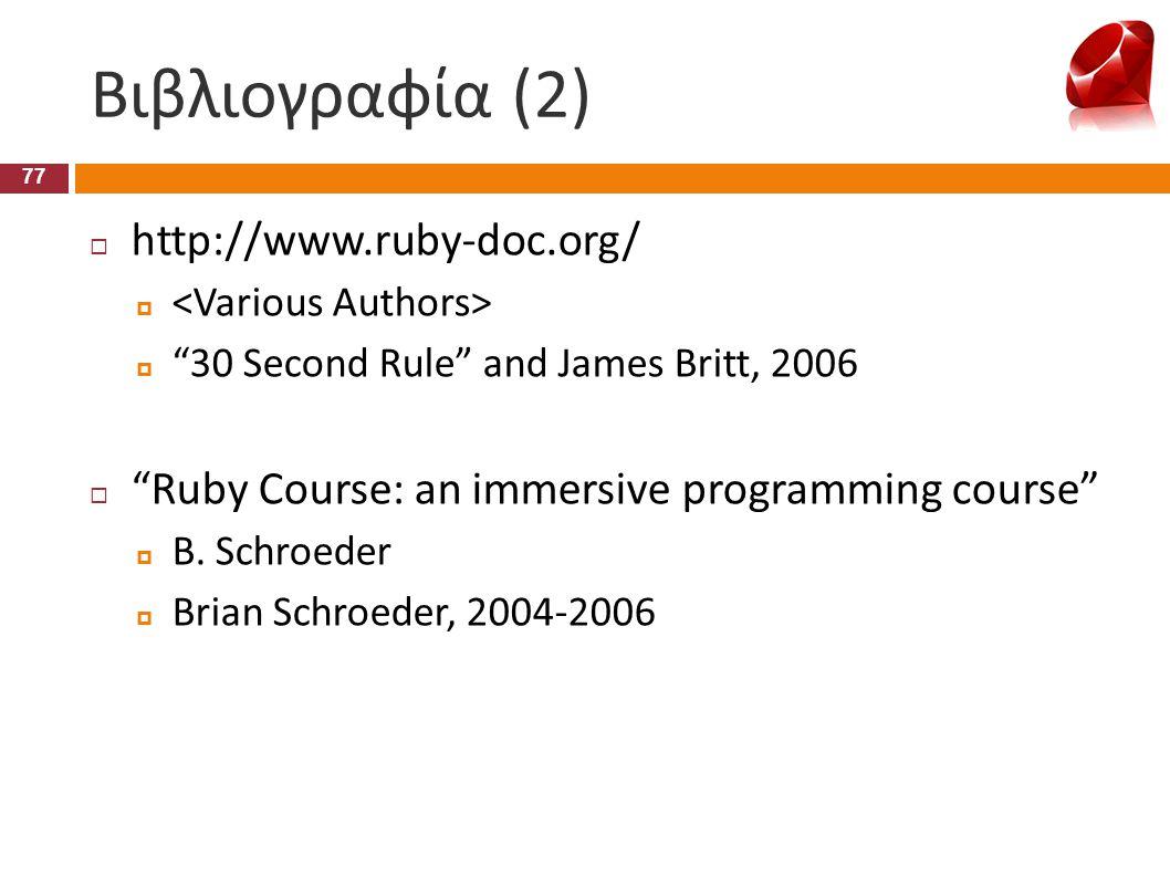 Βιβλιογραφία (2) http://www.ruby-doc.org/