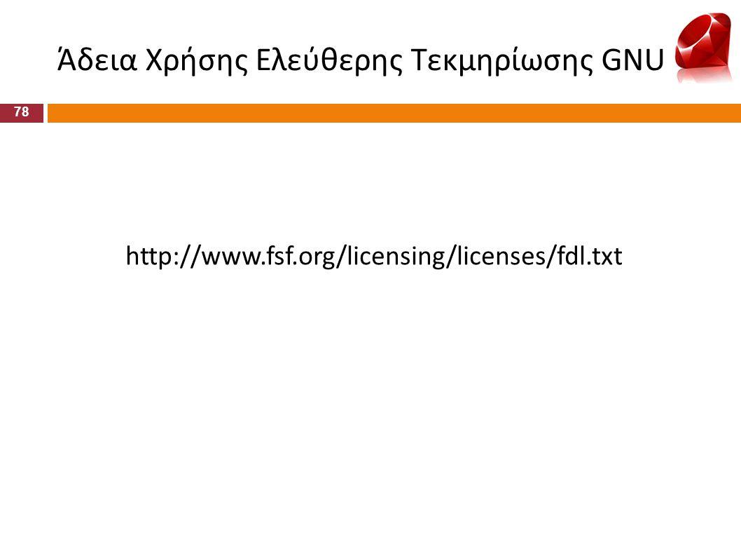 Άδεια Χρήσης Ελεύθερης Τεκμηρίωσης GNU