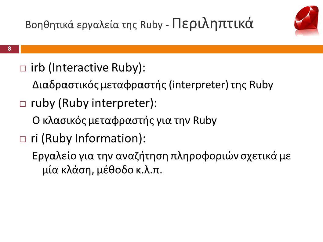 Βοηθητικά εργαλεία της Ruby - Περιληπτικά