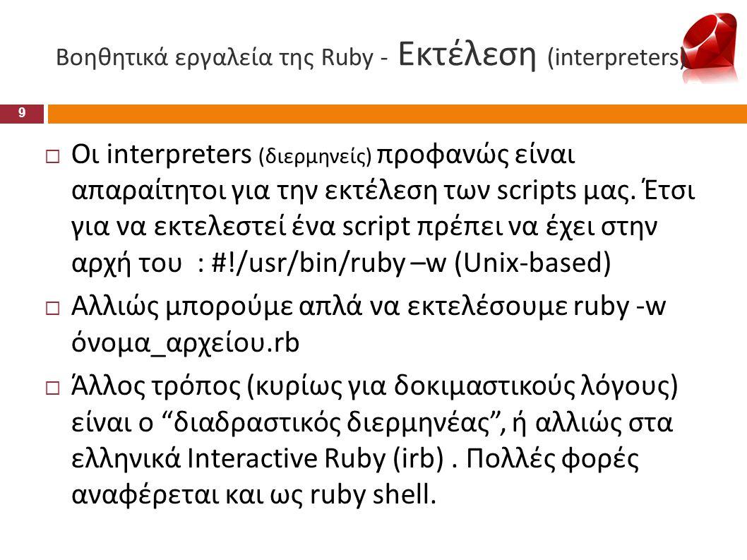 Βοηθητικά εργαλεία της Ruby - Εκτέλεση (interpreters)