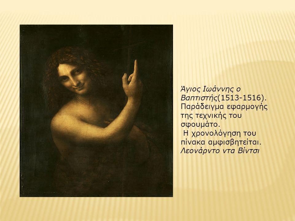 Άγιος Ιωάννης ο Βαπτιστής(1513-1516)