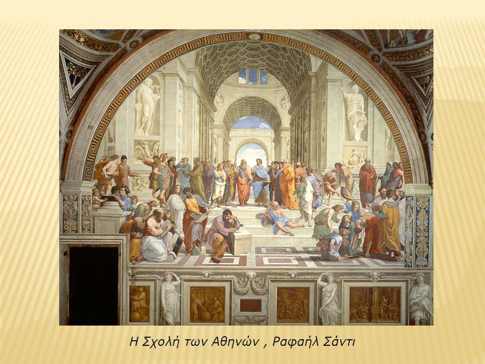 Η Σχολή των Αθηνών , Ραφαήλ Σάντι