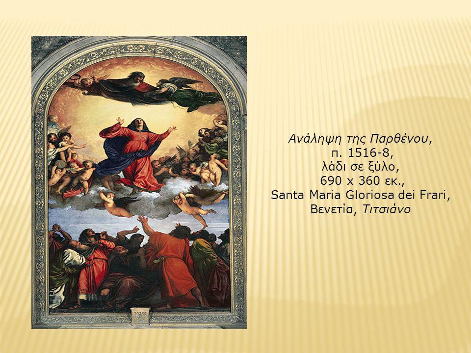Santa Maria Gloriosa dei Frari, Βενετία, Τιτσιάνο