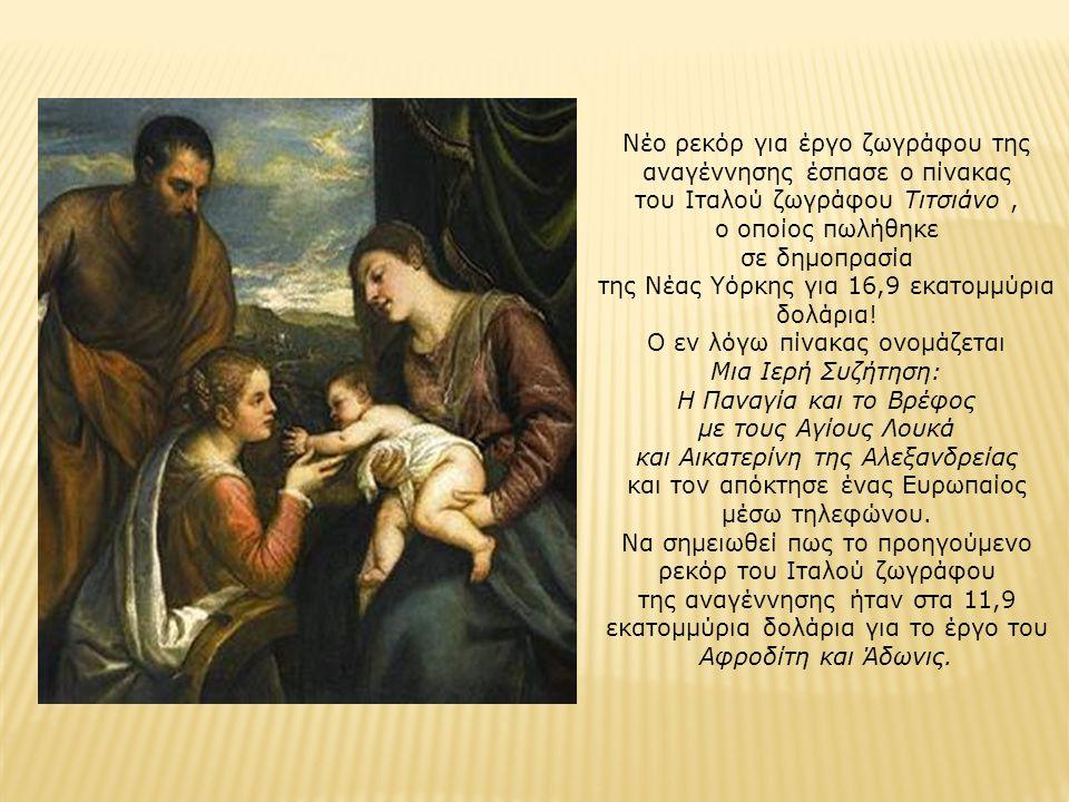Νέο ρεκόρ για έργο ζωγράφου της αναγέννησης έσπασε ο πίνακας