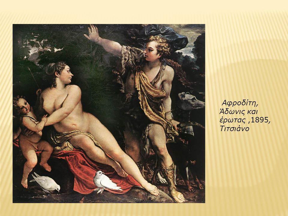 Αφροδίτη, Άδωνις και έρωτας ,1895,