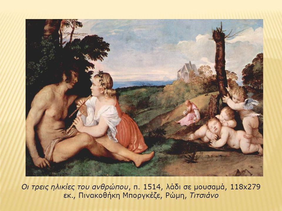 Οι τρεις ηλικίες του ανθρώπου, π. 1514, λάδι σε μουσαμά, 118x279 εκ