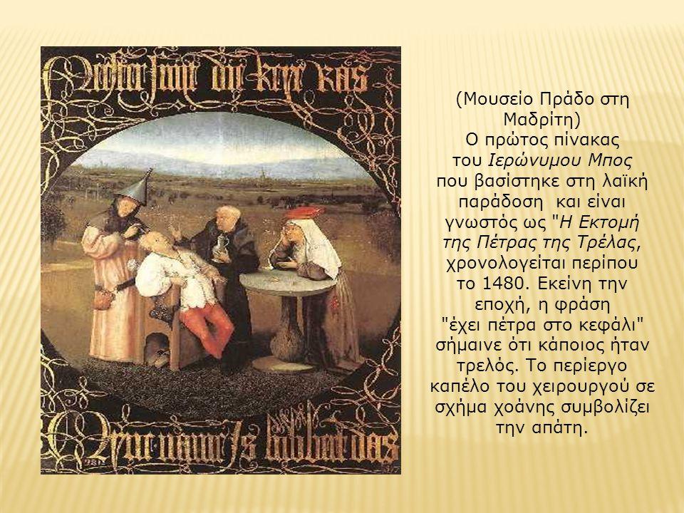 (Μουσείο Πράδο στη Μαδρίτη) Ο πρώτος πίνακας