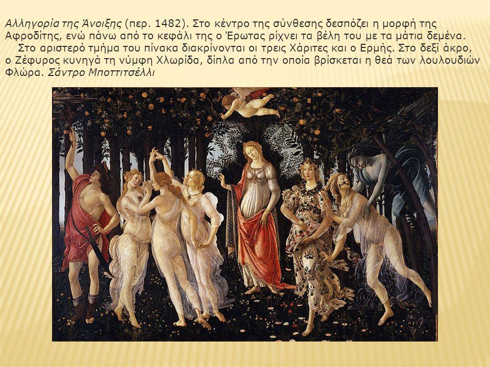 Αλληγορία της Άνοιξης (περ. 1482)