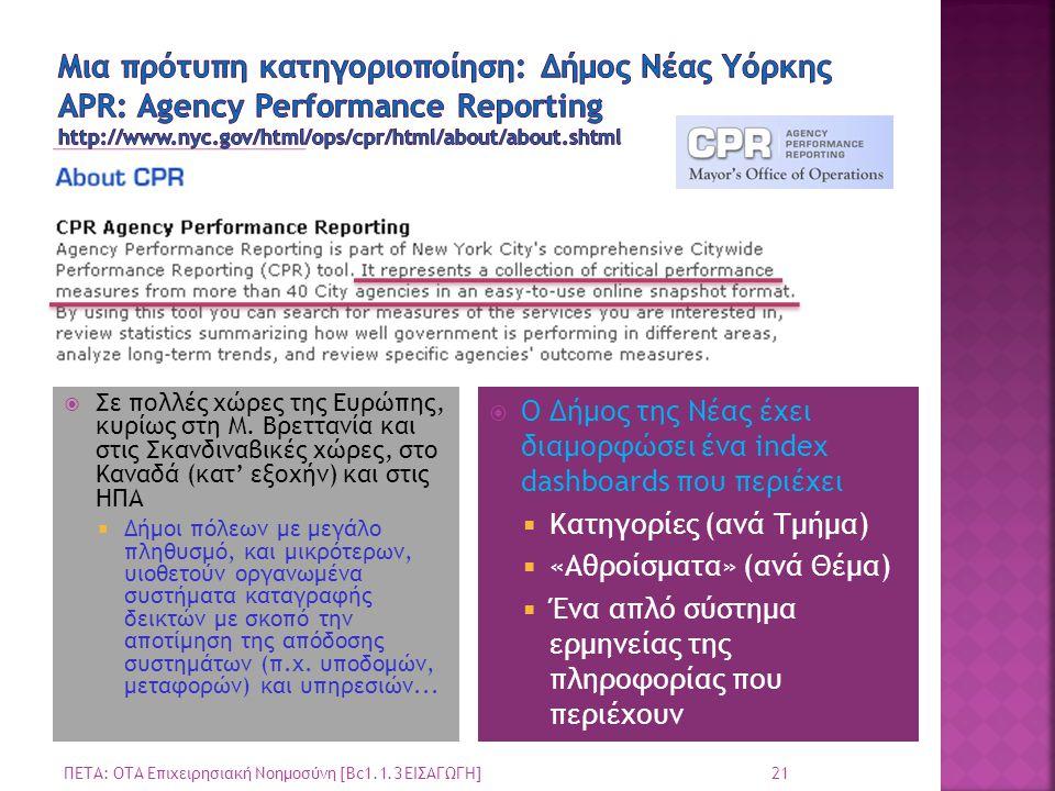 Μια πρότυπη κατηγοριοποίηση: Δήμος Νέας Υόρκης APR: Agency Performance Reporting http://www.nyc.gov/html/ops/cpr/html/about/about.shtml