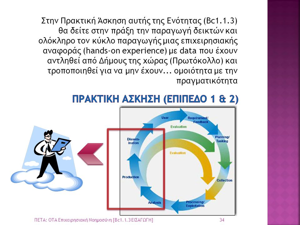 ΠΡΑΚΤΙΚΗ ΑΣΚΗΣΗ (ΕΠΙΠΕΔΟ 1 & 2)