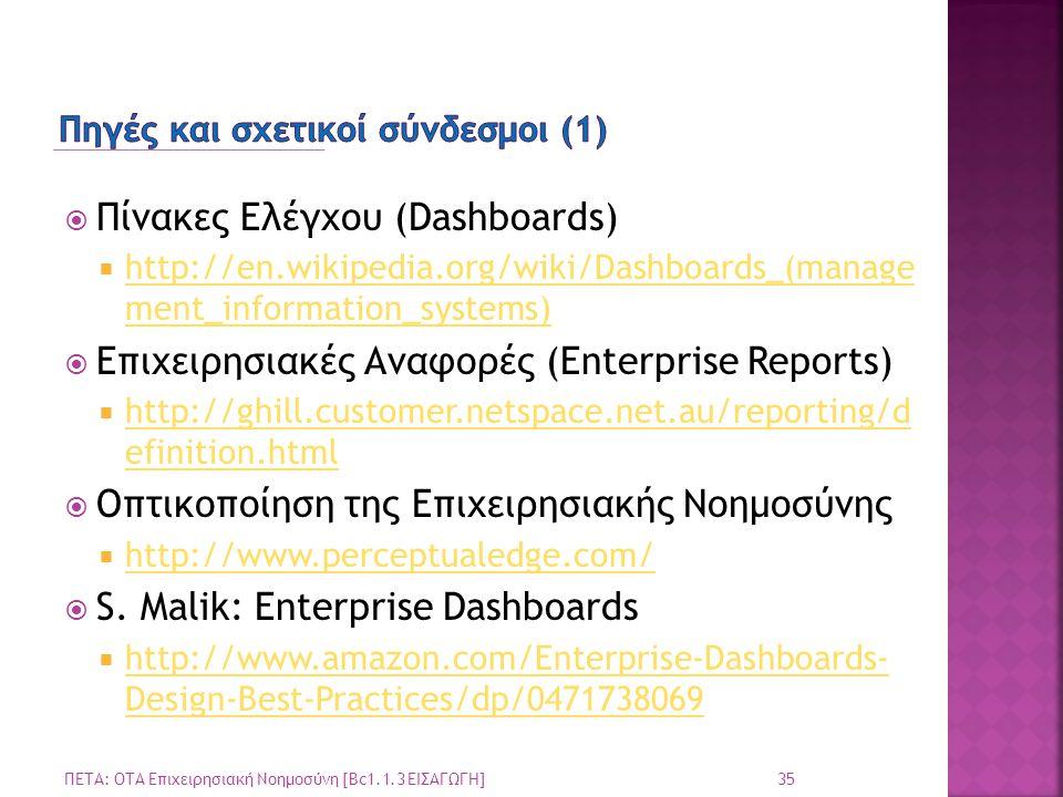 Πηγές και σχετικοί σύνδεσμοι (1)