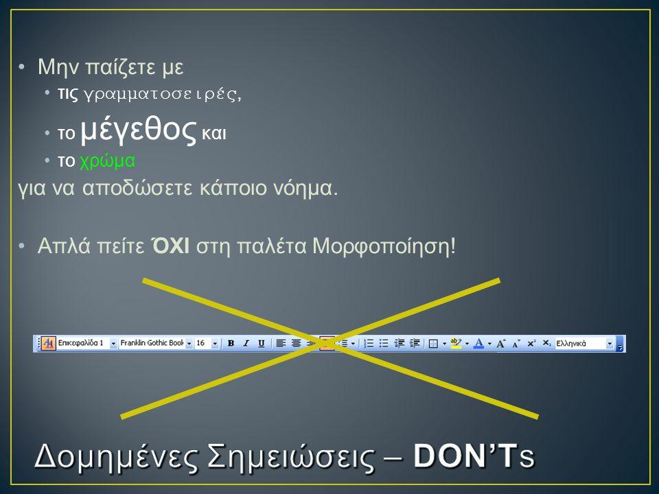 Δομημένες Σημειώσεις – DON'Ts