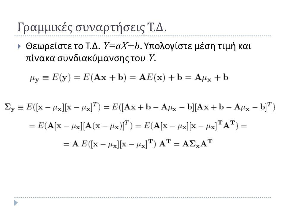 Γραμμικές συναρτήσεις Τ.Δ.