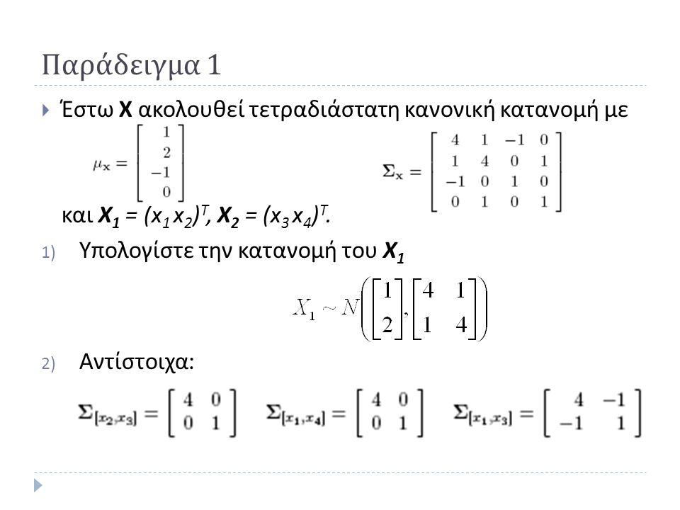 Παράδειγμα 1 Έστω Χ ακολουθεί τετραδιάστατη κανονική κατανομή με
