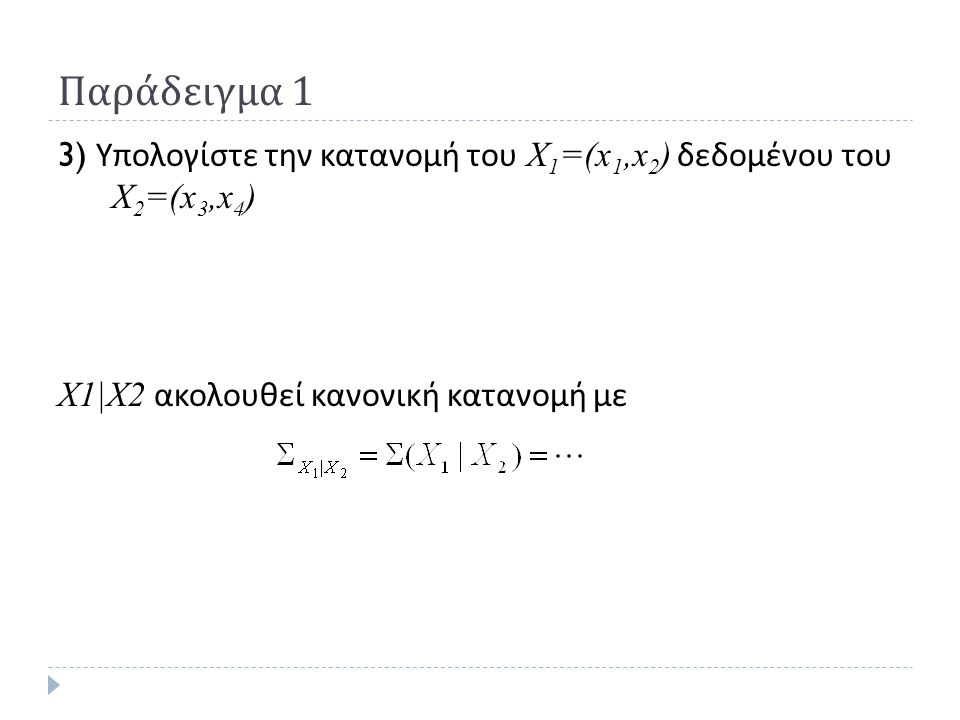 Παράδειγμα 1 3) Υπολογίστε την κατανομή του X1=(x1,x2) δεδομένου του Χ2=(x3,x4) X1|X2 ακολουθεί κανονική κατανομή με.
