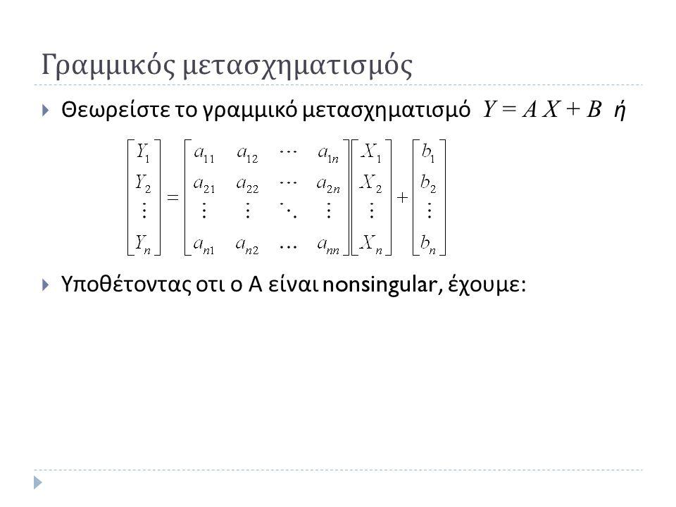 Γραμμικός μετασχηματισμός