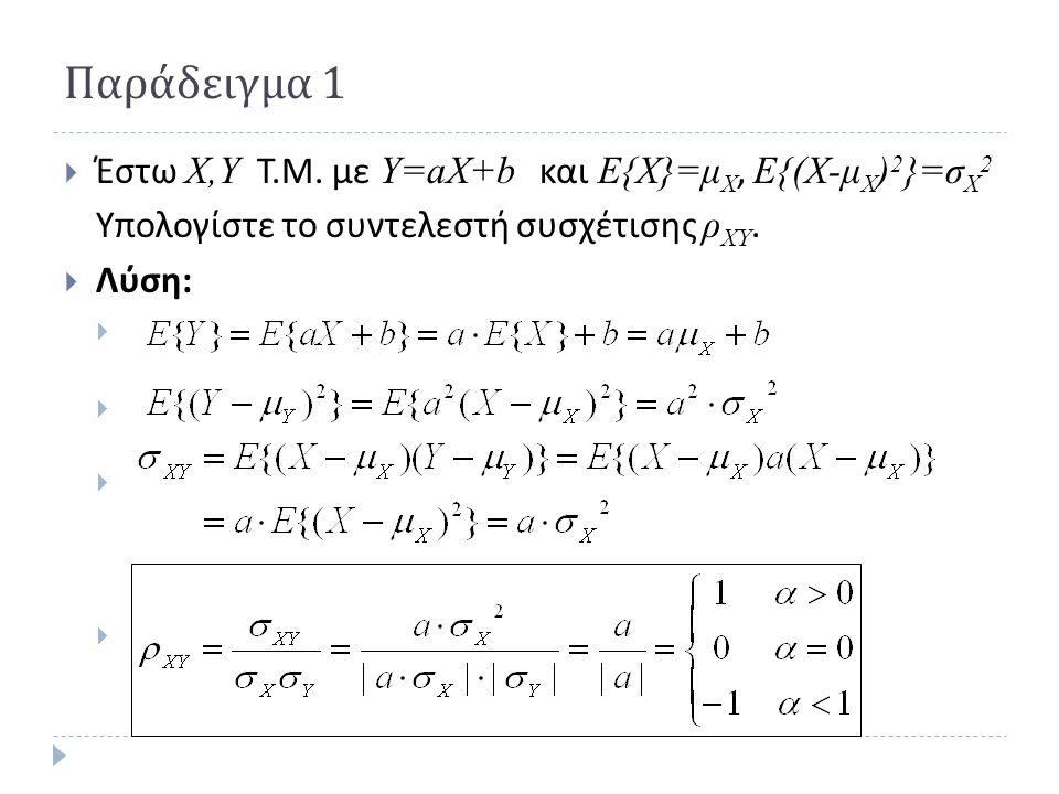 Παράδειγμα 1 Έστω Χ,Υ Τ.Μ. με Υ=aΧ+b και Ε{Χ}=μΧ, Ε{(Χ-μΧ)2}=σΧ2