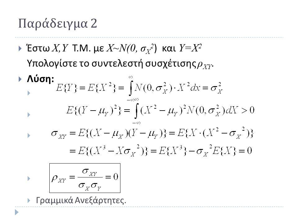 Παράδειγμα 2 Έστω Χ,Υ Τ.Μ. με Χ~Ν(0, σΧ2) και Υ=Χ2