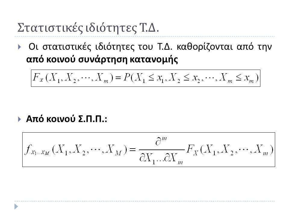 Στατιστικές ιδιότητες Τ.Δ.