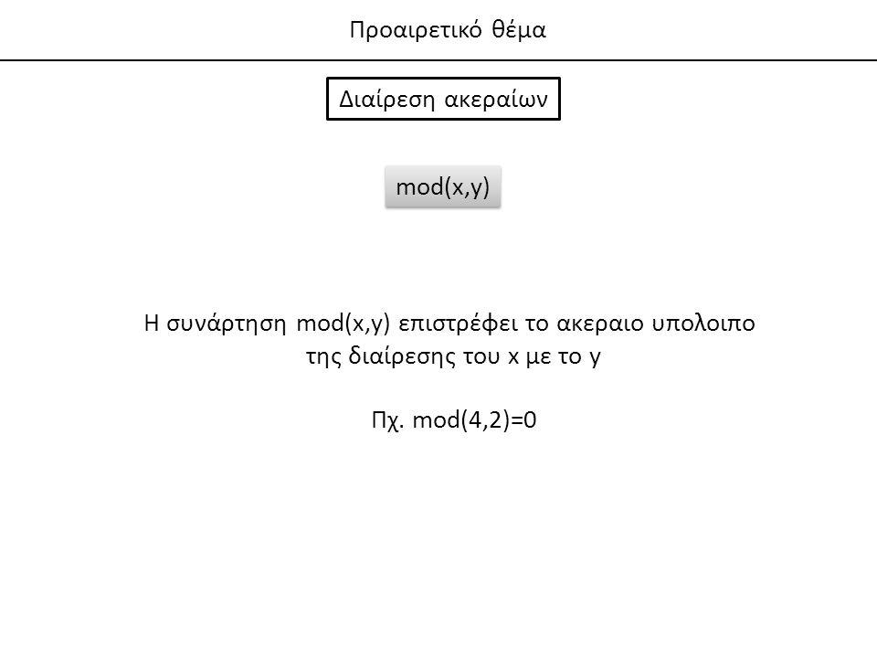 Η συνάρτηση mod(x,y) επιστρέφει το ακεραιο υπολοιπο