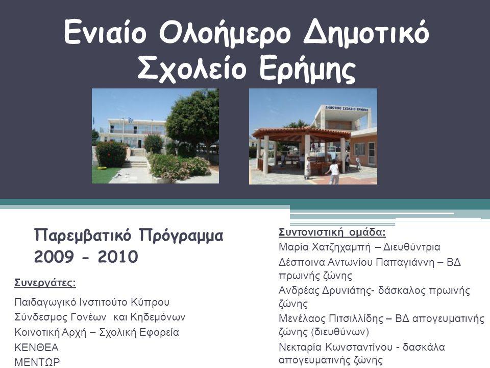 Ενιαίο Ολοήμερο Δημοτικό Σχολείο Ερήμης