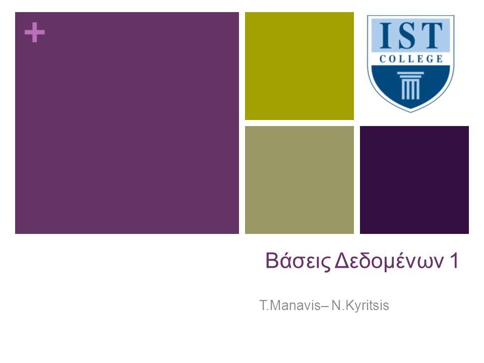 Βάσεις Δεδομένων 1 T.Manavis– N.Kyritsis