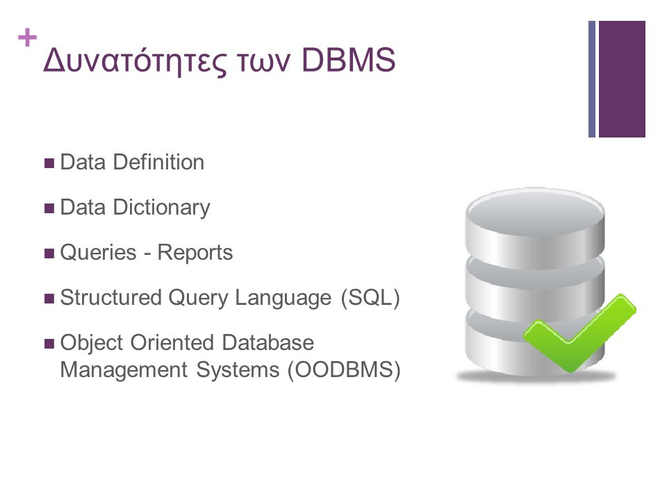 Δυνατότητες των DBMS Data Definition Data Dictionary Queries - Reports
