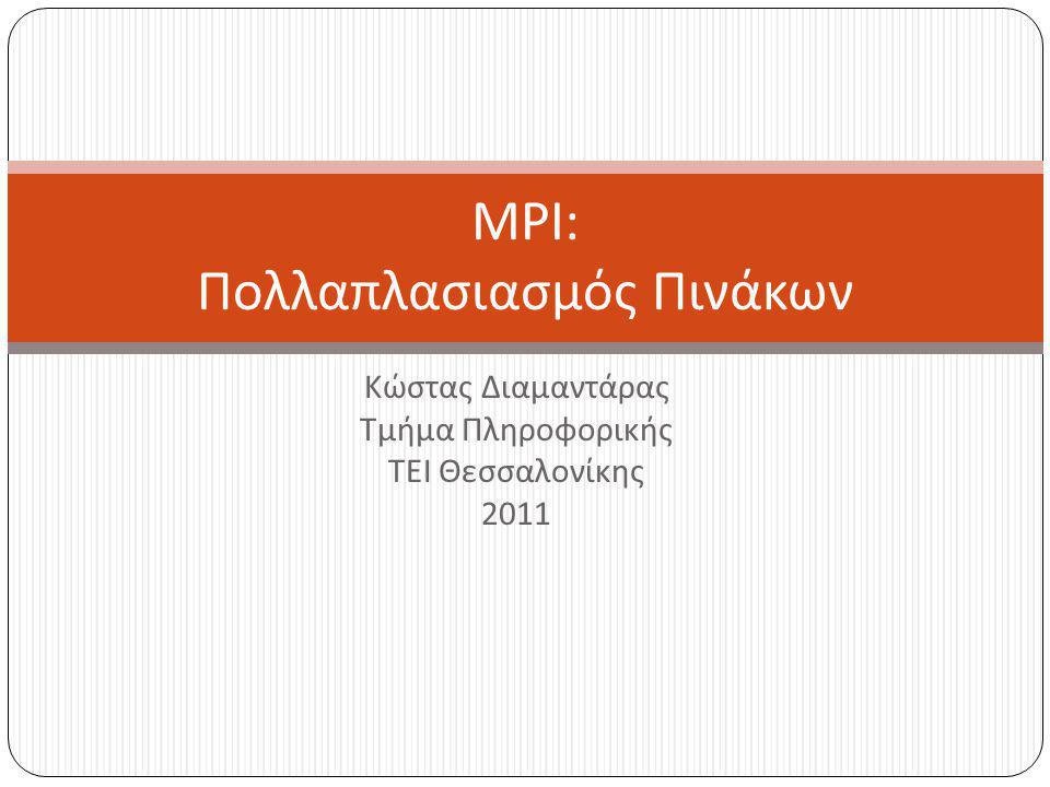 MPI: Πολλαπλασιασμός Πινάκων