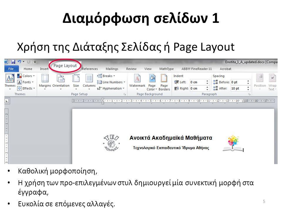 Διαμόρφωση σελίδων 1 Χρήση της Διάταξης Σελίδας ή Page Layout