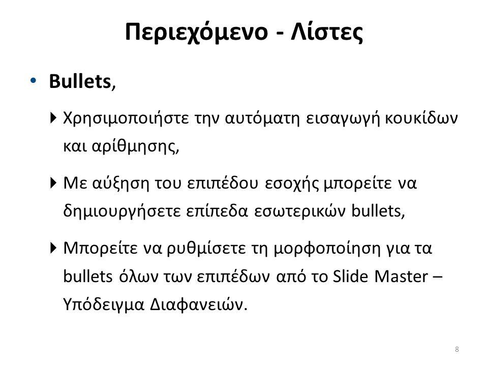 Περιεχόμενο - Λίστες Bullets,