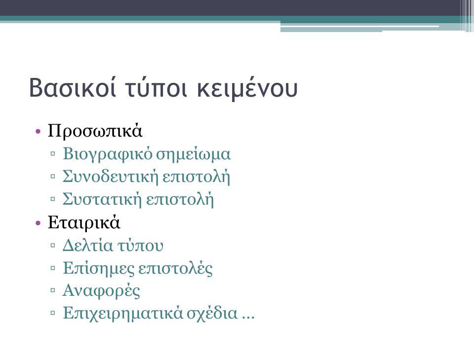 Βασικοί τύποι κειμένου