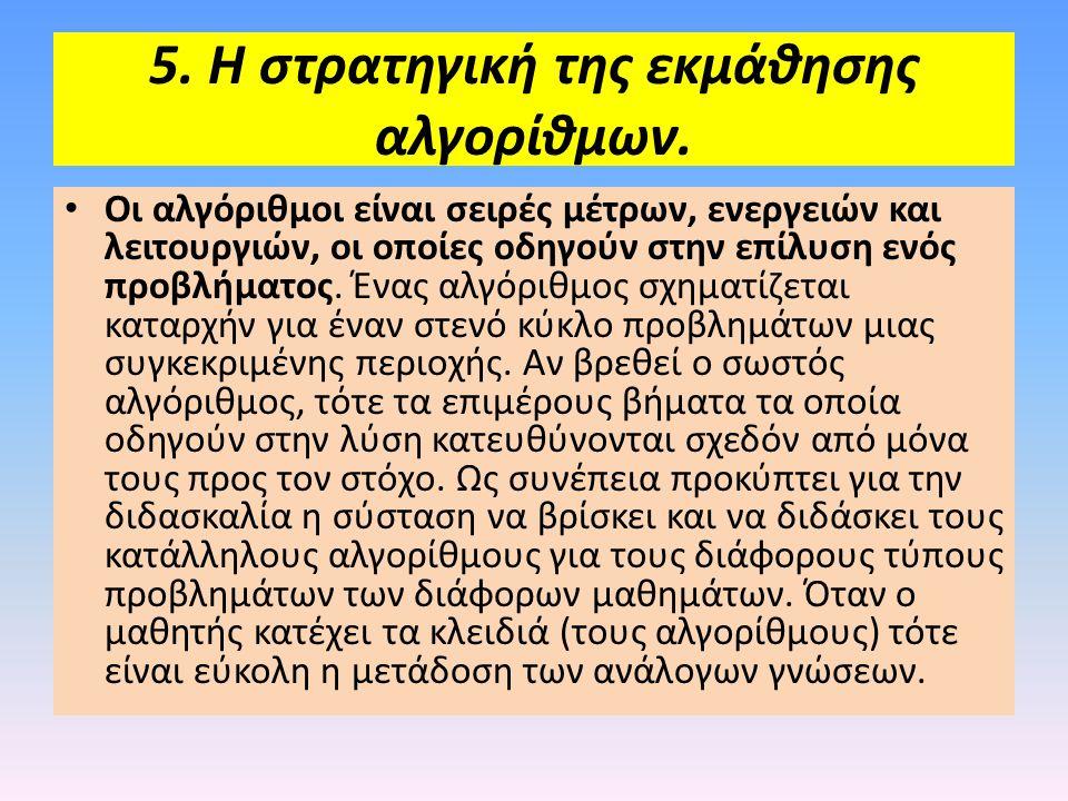5. Η στρατηγική της εκμάθησης αλγορίθμων.