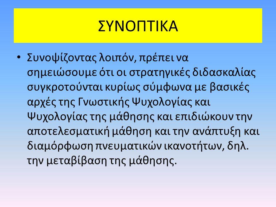 ΣΥΝΟΠΤΙΚΑ