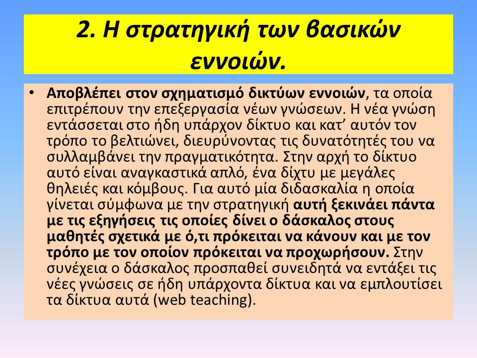 2. H στρατηγική των βασικών εννοιών.