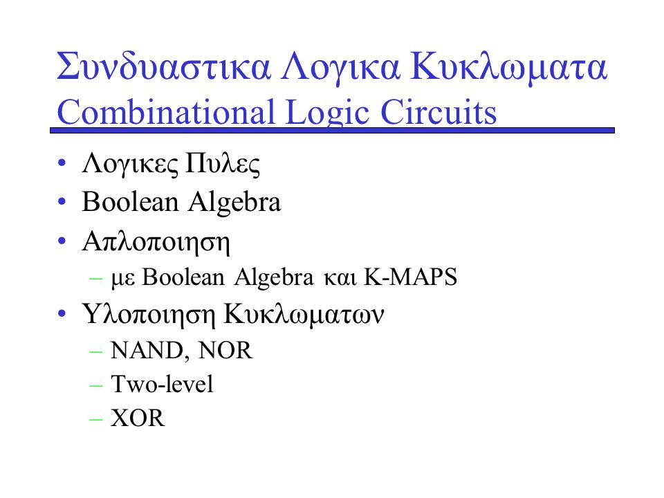 Συνδυαστικα Λογικα Κυκλωματα Combinational Logic Circuits