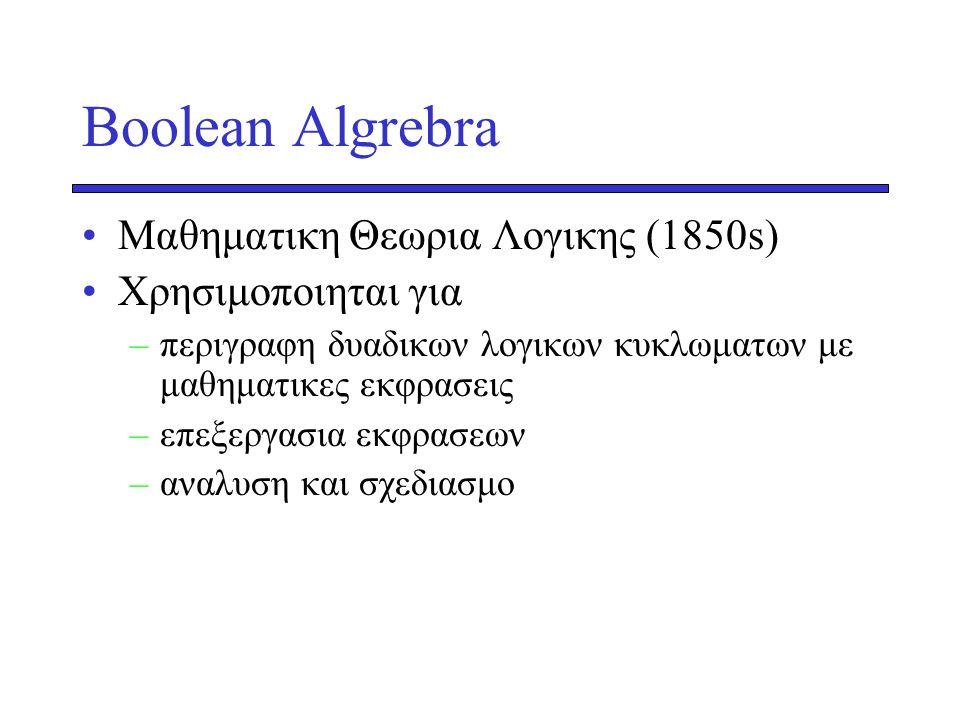 Βοοlean Algrebra Mαθηματικη Θεωρια Λογικης (1850s) Χρησιμοποιηται για