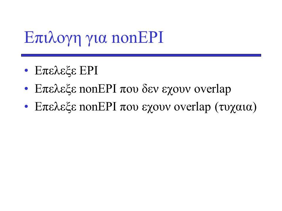 Eπιλογη για nonEPI Eπελεξε ΕPI Eπελεξε nonEPI που δεν εχουν overlap