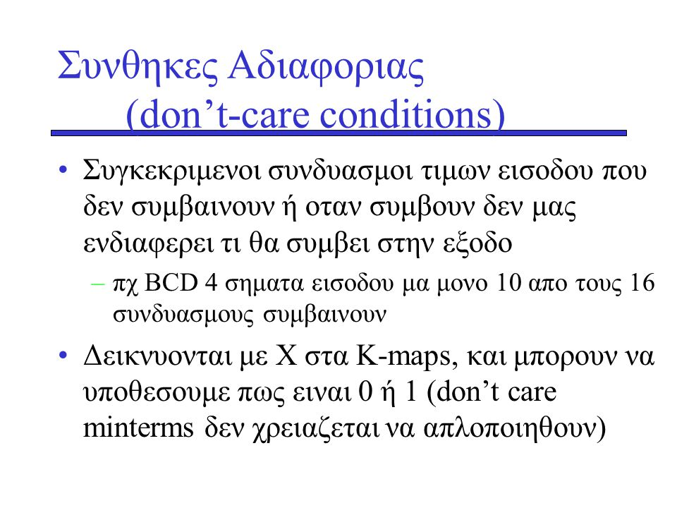 Συνθηκες Αδιαφοριας (don't-care conditions)