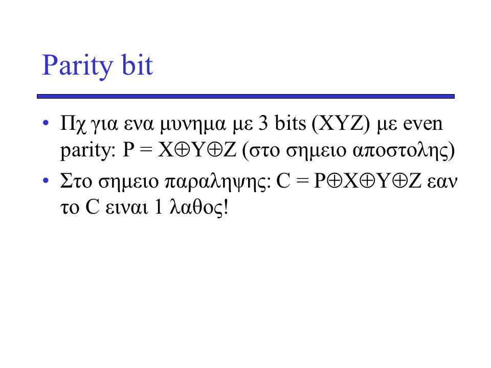 Parity bit Πχ για ενα μυνημα με 3 bits (ΧΥΖ) με even parity: P = XΥΖ (στο σημειο αποστολης)