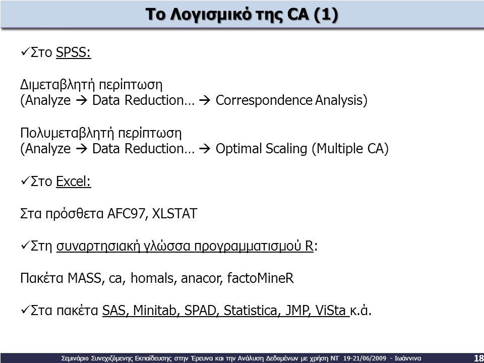 Το Λογισμικό της CA (1) Στο SPSS: Διμεταβλητή περίπτωση
