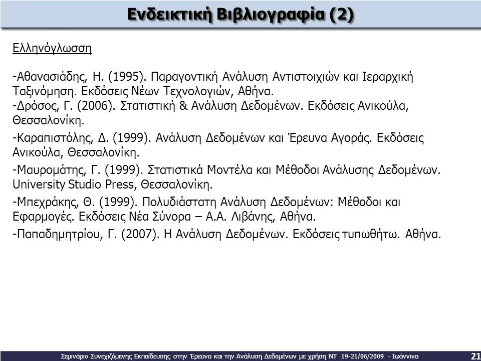 Ενδεικτική Βιβλιογραφία (2)