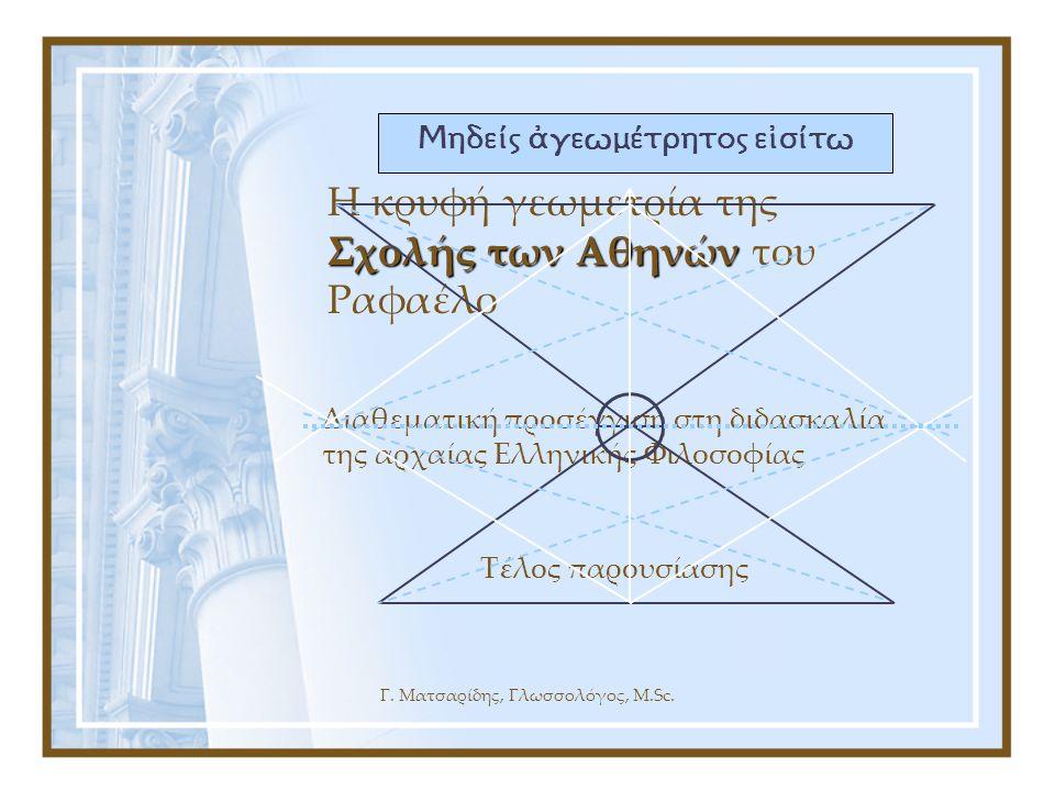 Η κρυφή γεωμετρία της Σχολής των Αθηνών του Ραφαέλο